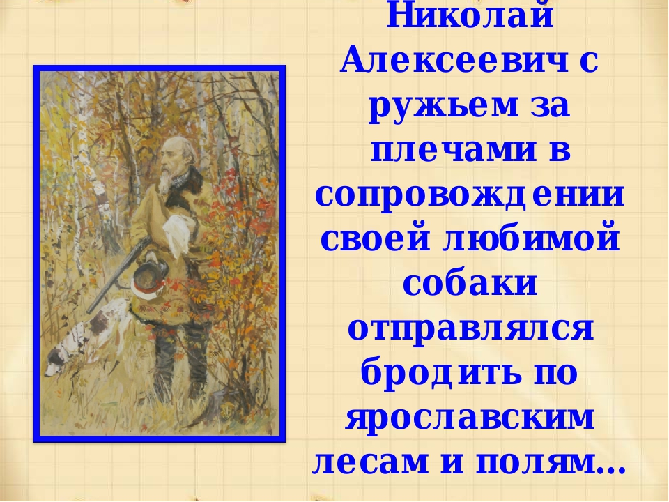 Николай Алексеевич с ружьем за плечами в сопровождении своей любимой собаки о...