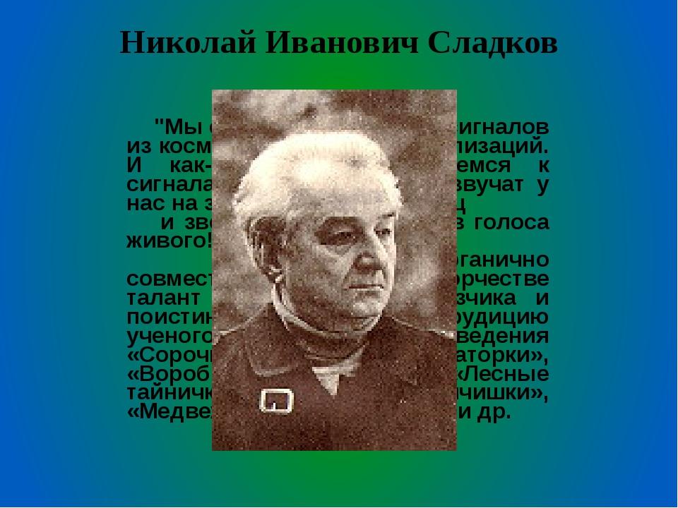 """Николай Иванович Сладков """"Мы с нетерпением ждем сигналов из космоса, от далек..."""