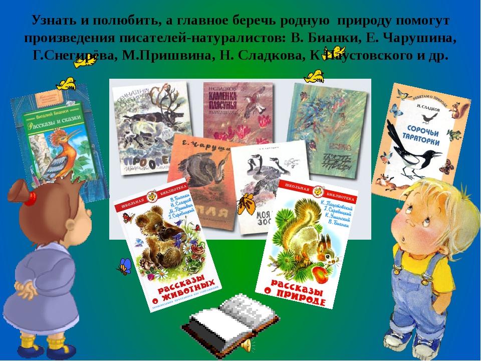Узнать и полюбить, а главное беречь родную природу помогут произведения писат...