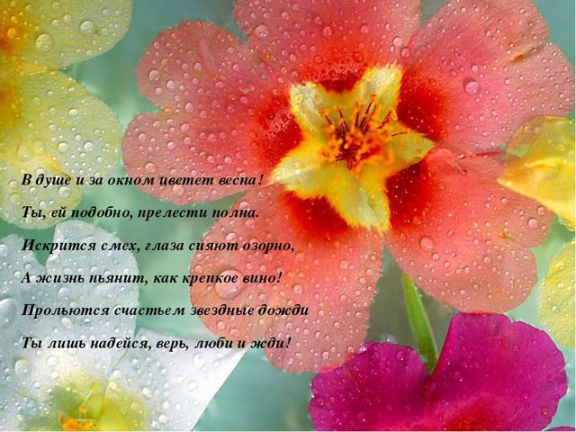 В душе и за окном цветет весна! Ты, ей подобно, прелести полна. Искрится сме...