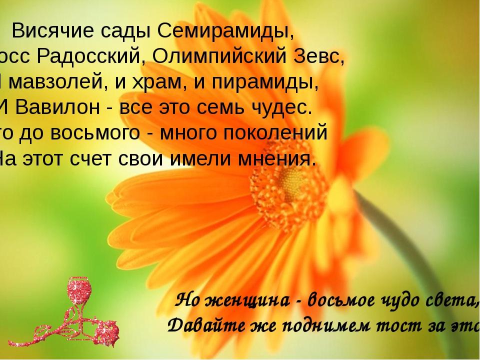 Висячие сады Семирамиды, Колосс Радосский, Олимпийский Зевс, И мавзолей, и х...