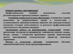 Первый уровень квалификации Профессиональная позиция: исполнитель, участник р
