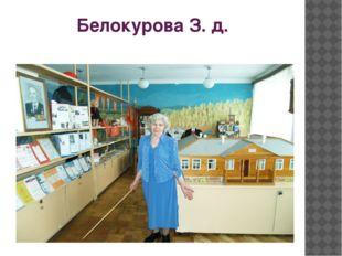 Белокурова З. д.