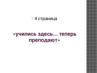 «учились здесь… теперь преподают» 4 страница