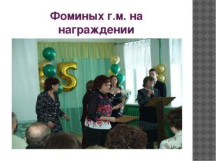 Фоминых г.м. на награждении