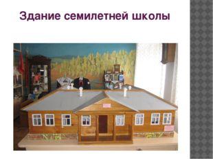 Здание семилетней школы