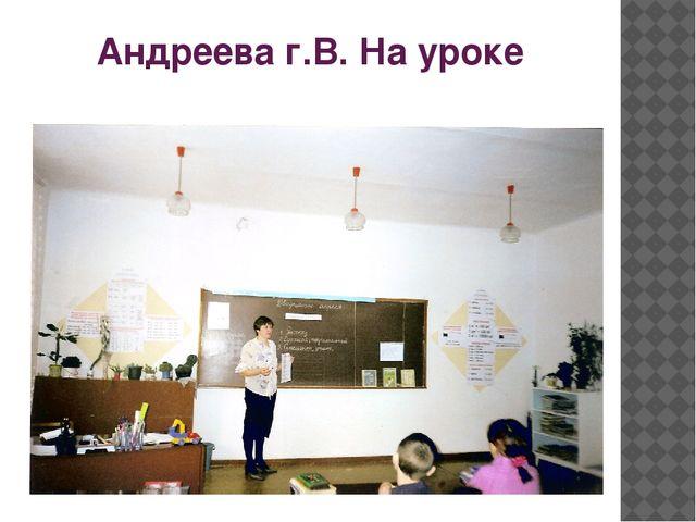 Андреева г.В. На уроке