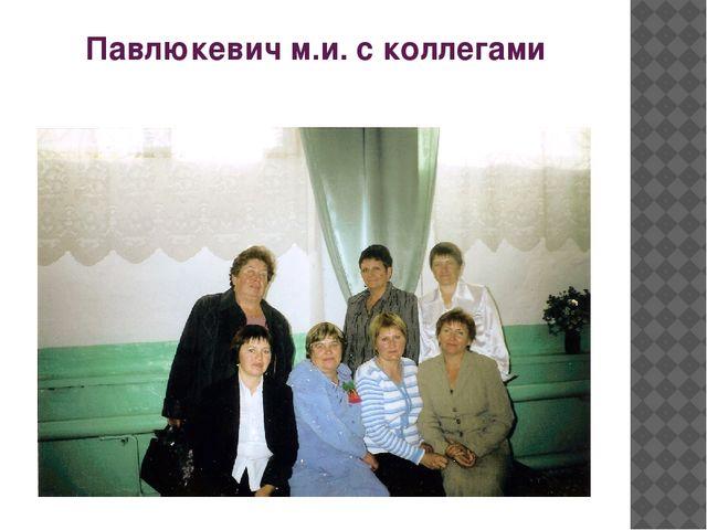 Павлюкевич м.и. с коллегами