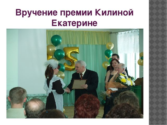 Вручение премии Килиной Екатерине