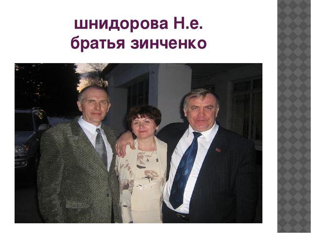 шнидорова Н.е. братья зинченко