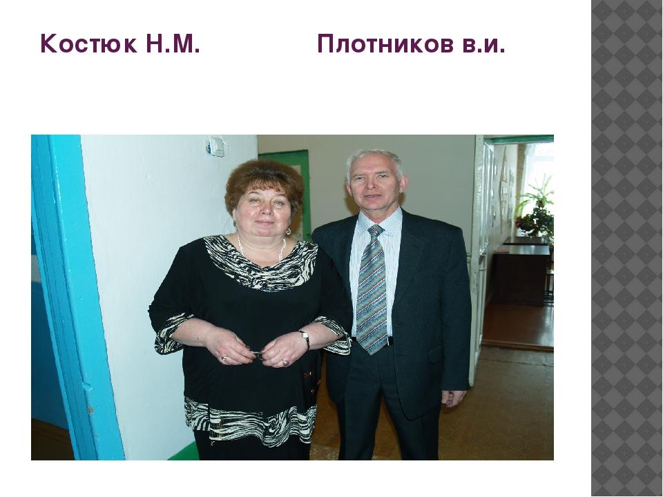 Костюк Н.М. Плотников в.и.