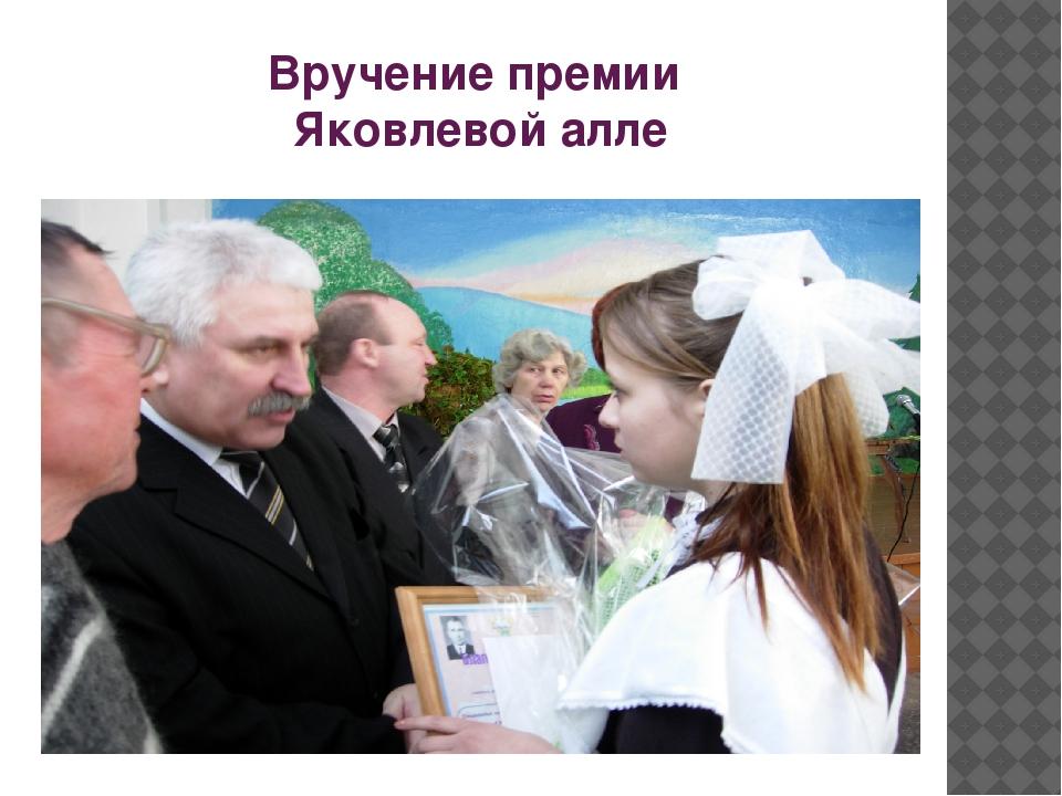 Вручение премии Яковлевой алле