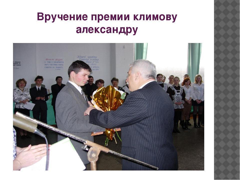 Вручение премии климову александру