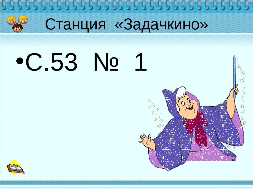 Станция «Задачкино» С.53 № 1
