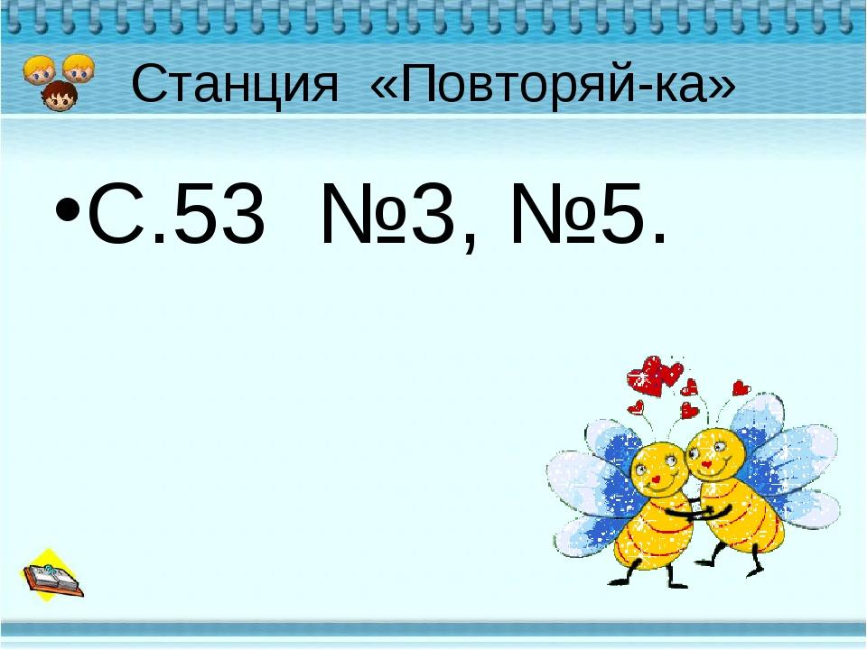 Станция «Повторяй-ка» С.53 №3, №5.