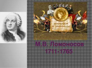 М.В. Ломоносов 1711-1765
