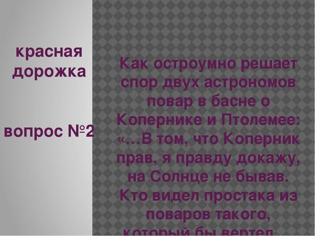 красная дорожка вопрос №2 Как остроумно решает спор двух астрономов повар в б...
