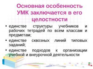 Основная особенность УМК заключается в его целостности единстве структуры уче