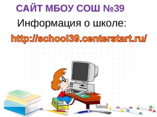 САЙТ МБОУ СОШ №39 Информация о школе: