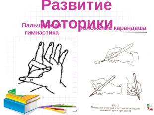 Пальчиковая гимнастика Положение карандаша Развитие моторики