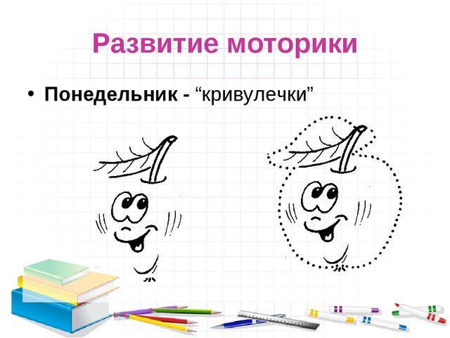 """Развитие моторики Понедельник - """"кривулечки"""""""