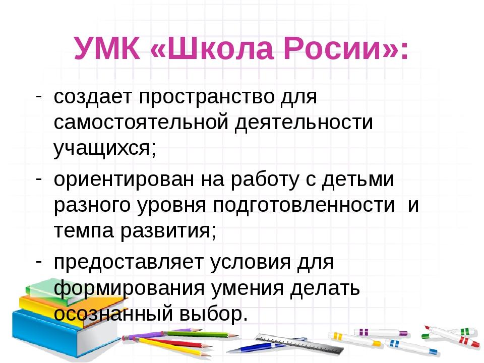 УМК «Школа Росии»: создает пространство для самостоятельной деятельности уча...