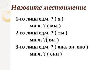 Назовите местоимение 1-го лица ед.ч. ? ( я ) мн.ч. ? ( мы ) 2-го лица ед.ч