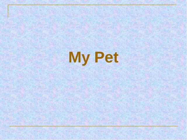 Му Pet