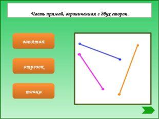 ломаная линия отрезок прямая линия Эта линия состоит из отрезков прямых линий.