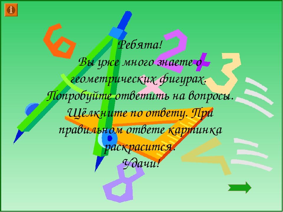 Самая простая геометрическая фигура запятая отрезок точка А В С О Р К