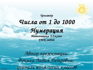 Тренажёр Числа от 1 до 1000 Нумерация Математика, 2-3 класс УМК любой Автор п