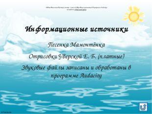 Информационные источники Песенка Мамонтёнка Отрисовки Уверской Е. Б. (платные
