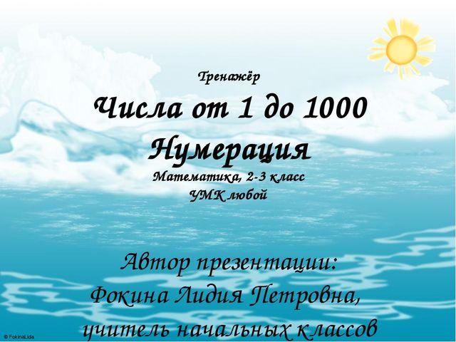 Тренажёр Числа от 1 до 1000 Нумерация Математика, 2-3 класс УМК любой Автор п...