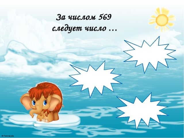 За числом 569 следует число … 570 560 568 © FokinaLida