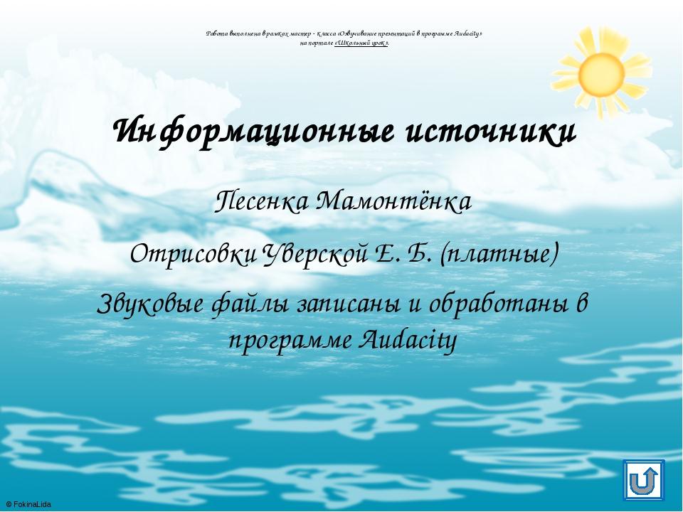 Информационные источники Песенка Мамонтёнка Отрисовки Уверской Е. Б. (платные...