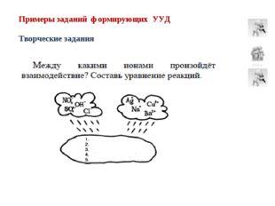 Примеры заданий формирующих УУД Творческие задания