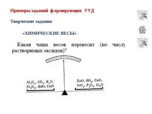 Примеры заданий формирующих УУД Творческие задания «ХИМИЧЕСКИЕ ВЕСЫ»
