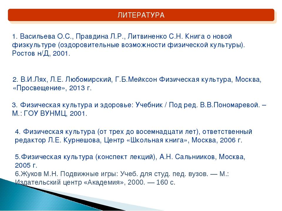 ЛИТЕРАТУРА 1. Васильева О.С., Правдина Л.Р., Литвиненко С.Н. Книга о новой фи...