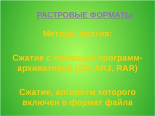 Методы сжатия: Сжатие с помощью программ- архиваторов (ZIP, ARJ, RAR) Сжатие,