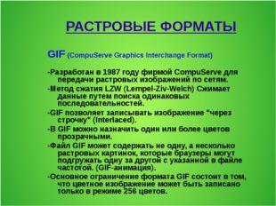 GIF (CompuServe Graphics Interchange Format) -Разработан в 1987 году фирмой C
