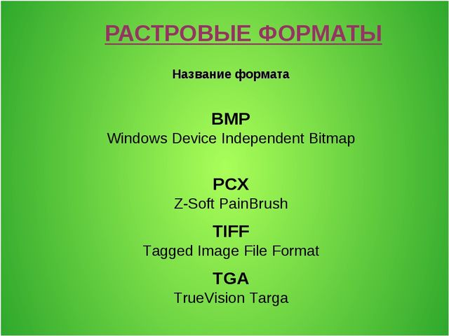 РАСТРОВЫЕ ФОРМАТЫ Название формата BMP Windows Device Independent Bitmap PCX...