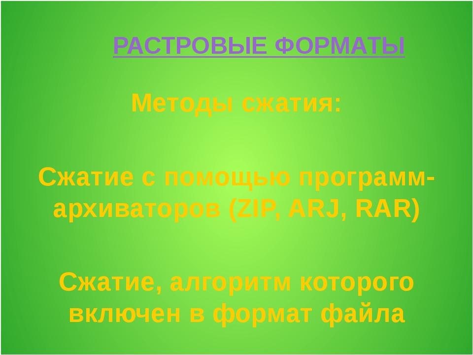 Методы сжатия: Сжатие с помощью программ- архиваторов (ZIP, ARJ, RAR) Сжатие,...