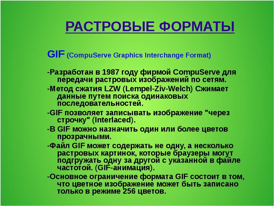GIF (CompuServe Graphics Interchange Format) -Разработан в 1987 году фирмой C...