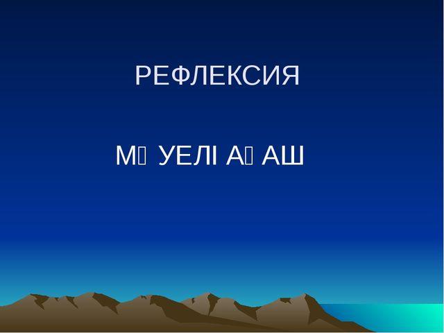 РЕФЛЕКСИЯ МӘУЕЛІ АҒАШ