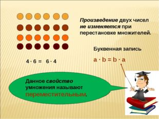 Какой можно сделать вывод? 4 · 6 6 · 4 = Произведение двух чисел не изменяетс