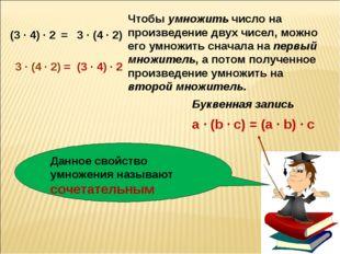 Данное свойство умножения называют сочетательным (3 · 4) · 2 3 · (4 · 2) = (3