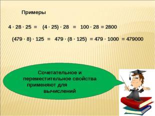 Сочетательное и переместительное свойства применяют для удобства вычислений П