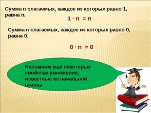 Напомним еще некоторые свойства умножения, известные из начальной школы Сумма