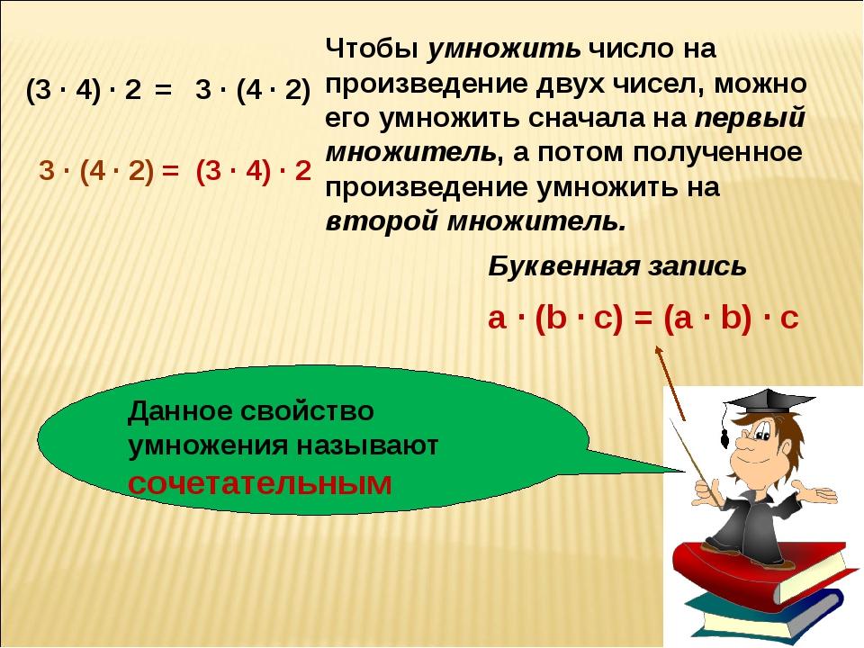 Данное свойство умножения называют сочетательным (3 · 4) · 2 3 · (4 · 2) = (3...