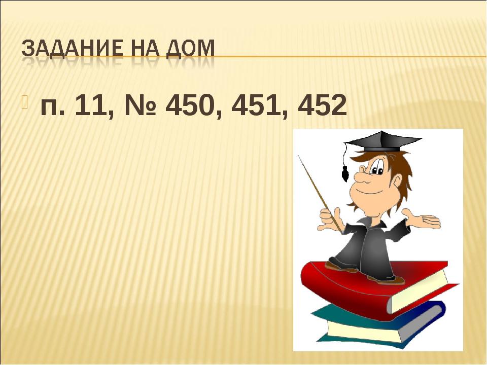 п. 11, № 450, 451, 452